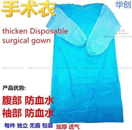 Медицинские одноразовые халатыутолщенные нетканые Стерильная водонепроницаемая защитная карантинная одежда
