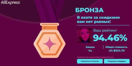 МАШИНА ВРЕМЕНИ игра на AliExpress