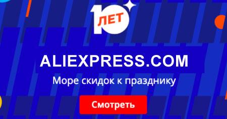 Юбилейная Распродажа AliExpress 2020 День рождения 10 лет АлиЭкспресс