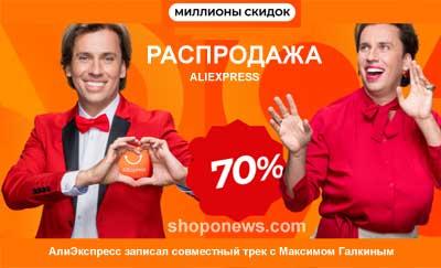 Maxim Galkin AliExpress