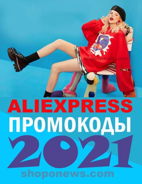 Купоны и промокоды AliExpress 2021