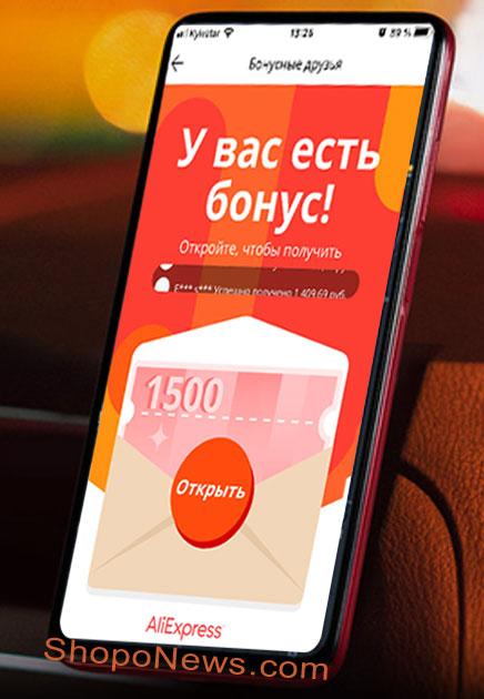 Бонусные друзья AliExpress Bonus Buddies и как получить $20/1500 руб. бесплатно