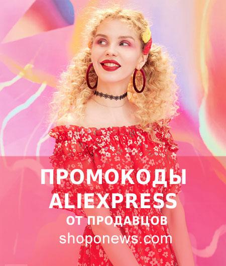 Промокоды продавцов Алиэкспресс AliExpress акции распродажи
