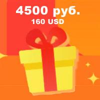4500 руб 160 USD Бонусные друзья AliExpress 11.11 Bonus Buddies