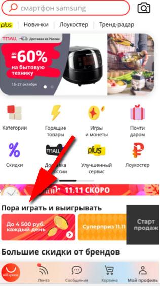 160 USD 4500 руб Бонусные друзья AliExpress 11.11 Bonus Buddies