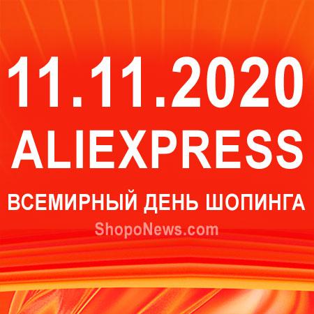 Алиэкспресс 11.11. Распродажа AliExpress 11.11 Всемирный день шопинга