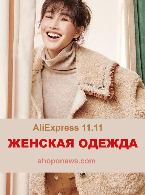 Топ скидок на женскую одежду Распродажа AliExpress 11 2020