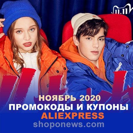 Купоны и промокоды AliExpress Ноябрь 2020