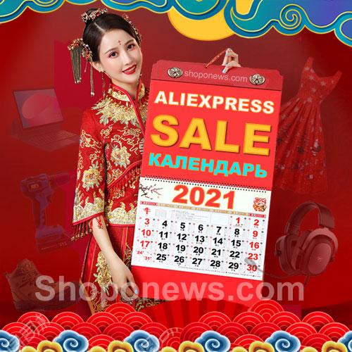 Aliexpress календарь распродаж акции скидки 2021