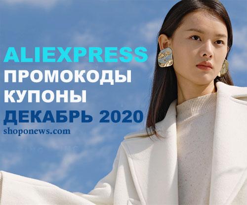 Промокоды и купоны AliExpress Декабрь 2020