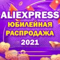 328 Юбилейная Распродажа AliExpress 2021