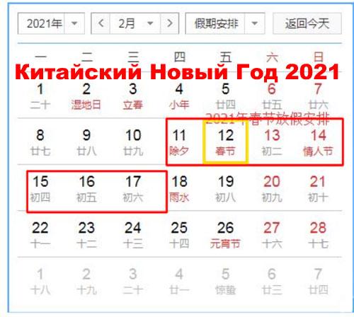 Когда китайский Новый год в 2021 году?