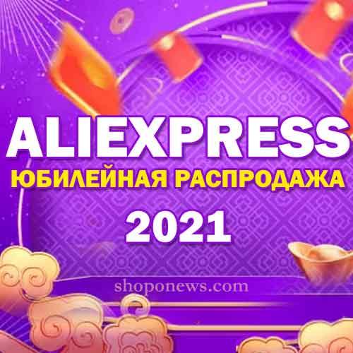 Юбилейная Распродажа AliExpress 2021 День рождения 11 лет АлиЭкспресс
