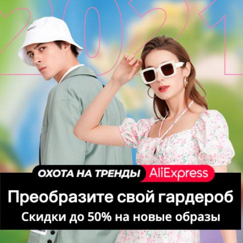 ОХОТА НА ТРЕНДЫ распродажа на Aliexpress 2021
