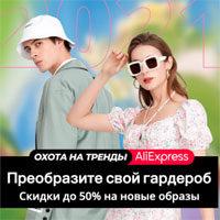 Распродажа на Алиэкспресс ОХОТА НА ТРЕНДЫ