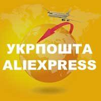 Укрпочта доставка с Aliexpress Ukrpochta