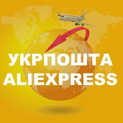 Укрпочта доставка с Aliexpress трек посылки до 2 долларов