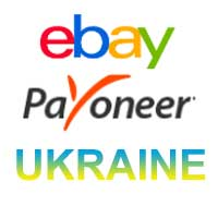eBay в Украине Payoneer