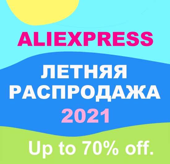 Летняя распродажа на Aliexpress 2021
