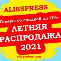 Товары со скидкой до 70% | Летняя Распродажа Алиэкспресс 2021
