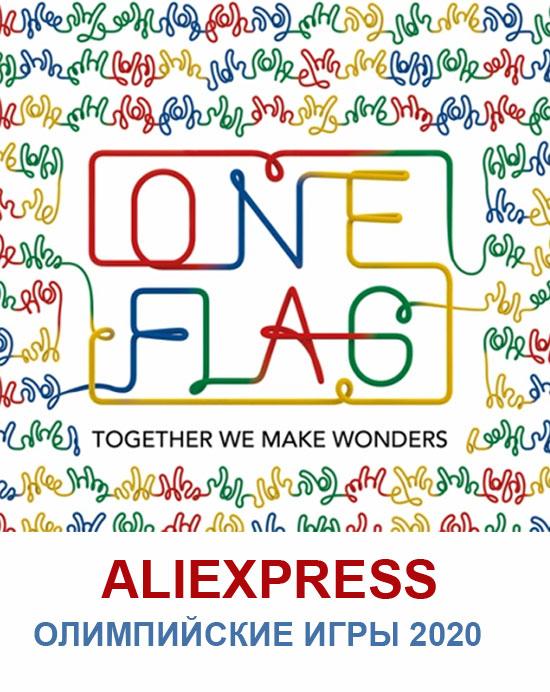 Олимпийские игры Токио 2020 AliExpress ONE FLAG