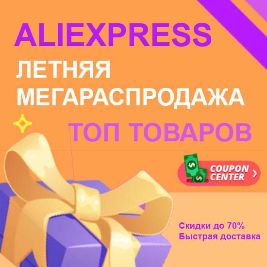 Летняя Мегараспродажа на Aliexpress 2021