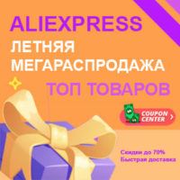 Летняя распродажа на Aliexpress 2021 конец сезона