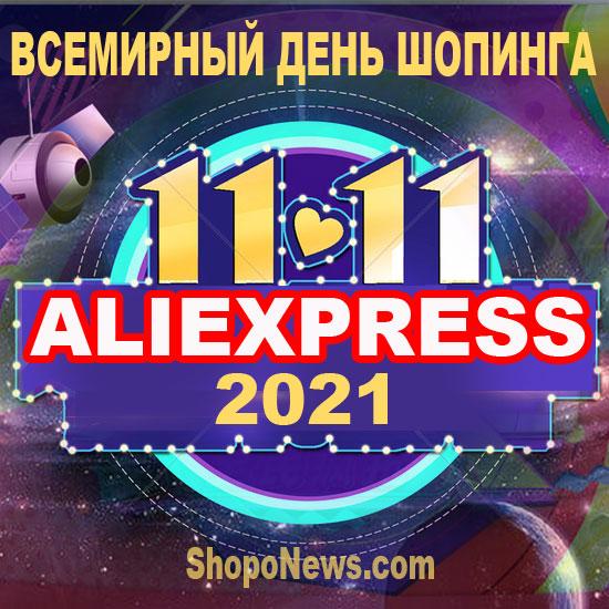 Распродажа AliExpress Aлиэкспресс 11.11 Всемирный день шопинга 2021