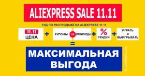 Максимальная выгода на распродаже Алиэкспресс 11.11
